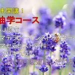 seiyugaku201905